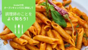 神戸国際調理製菓専門学校 オープンキャンパス