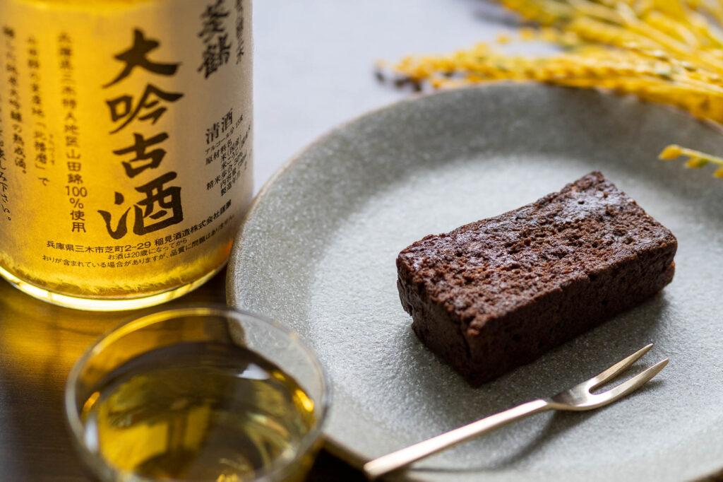 日本酒ガトーショコラ
